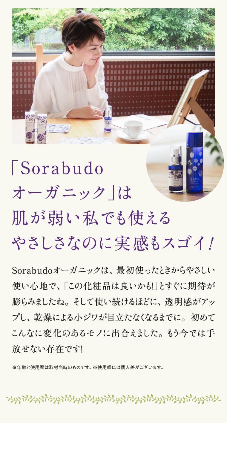 「Sorabudoオーガニック」は肌が弱い私でも使えるやさしさなのに実感もスゴイ